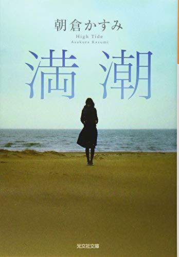 満潮 (光文社文庫)
