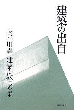 建築の出自―長谷川堯建築家論考集