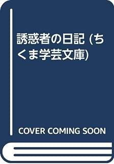 誘惑者の日記 (ちくま学芸文庫)