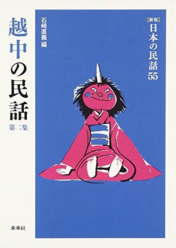 日本の民話 55 越中の民話 第2集 (日本の民話 新版 55)の詳細を見る