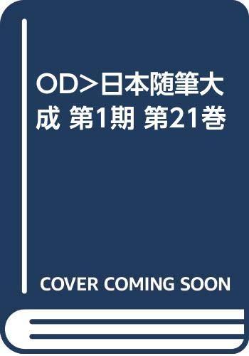OD>日本随筆大成 第1期 第21巻の詳細を見る