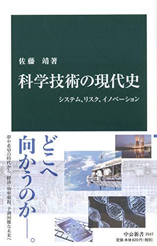 科学技術の現代史-システム、リスク、イノベーション (中公新書 (2547))