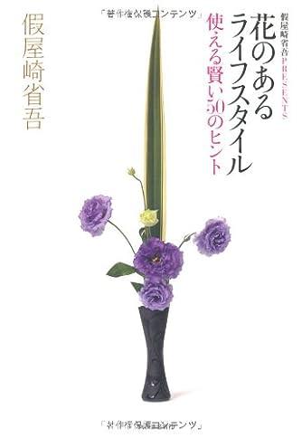 花のあるライフスタイル---使える賢い50のヒント