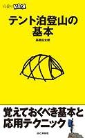 山登りABC テント泊登山の基本