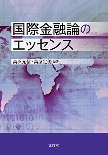 国際金融論のエッセンス