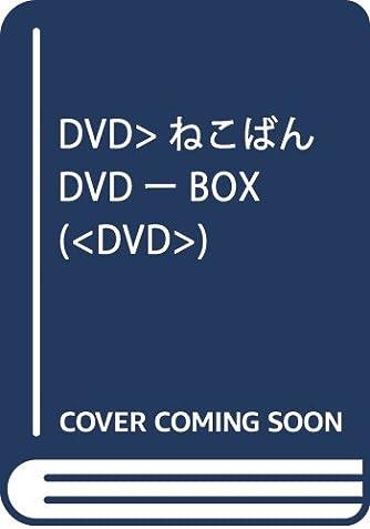 DVD>ねこばんDVDーBOX (<DVD>)