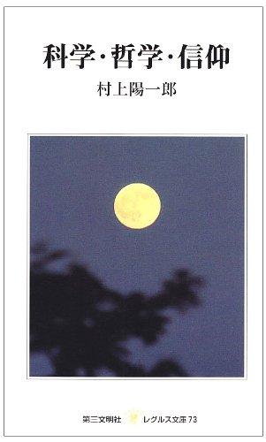 科学・哲学・信仰 (レグルス文庫 73)