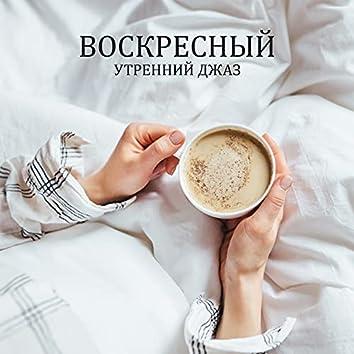 Воскресный утренний джаз: снимает стресс и напряжение, время для отдыха за чашкой кофе
