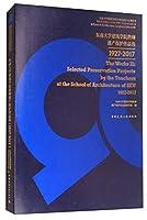 东南大学建筑学院教师遗产保护作品选1927-2017