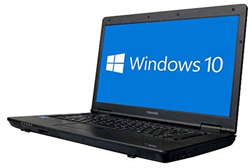 思想シュート評論家中古 東芝 ノートパソコン Dynabook Satellite B551/D Windows10 64bit搭載 Core i5搭載 メモリー4GB搭載 HDD160GB搭載 W-LAN搭載 DVD-ROM搭載