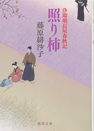 照り柿: 浄瑠璃長屋春秋記 〈新装版〉 (徳間文庫)