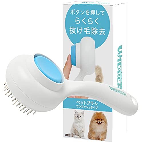 WIDREAM ボタンを押して抜け毛が簡単に取れるペット用ブラシ 猫ブラシ 犬ブラシ スリッカーブラシ (中長毛...
