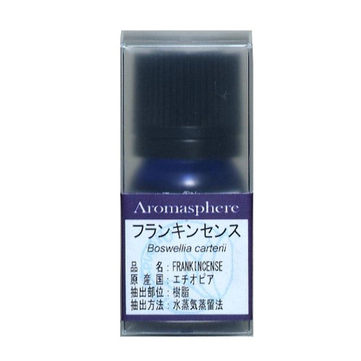 告白チケット可決【アロマスフィア】フランキンセンス 5ml エッセンシャルオイル(精油)