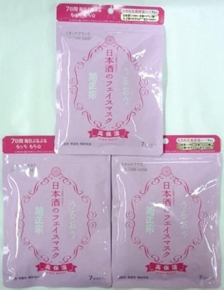 高尚な以下等価菊正宗 日本酒のフェイスマスク 高保湿 7枚【3個セット】