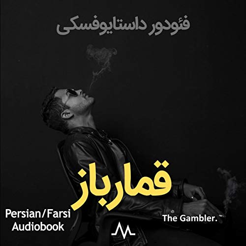 The Gambler [Persian Edition] cover art