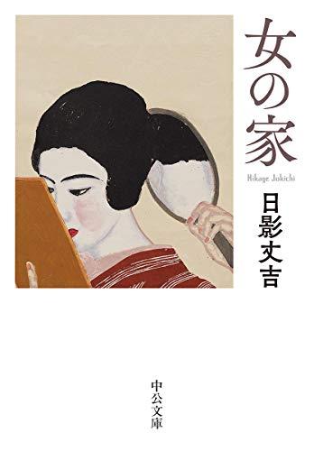 女の家 (中公文庫)
