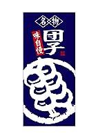 店頭幕 団子(ポンジ) No.23863 (受注生産)