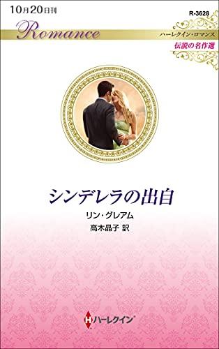 シンデレラの出自 (ハーレクイン・ロマンス)