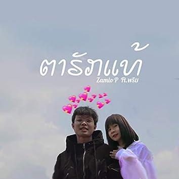 ຕາຮັກແທ້ (feat. Prim)