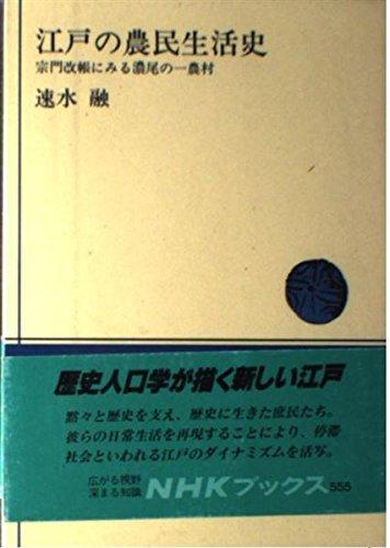 江戸の農民生活史―宗門改帳にみる濃尾の一農村 (NHKブックス)