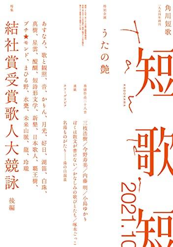 短歌 2021年10月号 [雑誌] 雑誌『短歌』