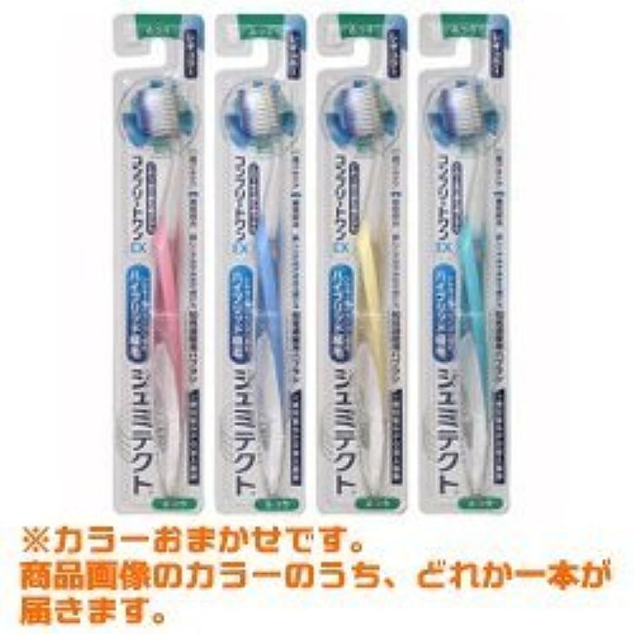 【アース製薬】シュミテクトコンプリートワンEXハブラシレギュラー ふつう 1本 (カラーおまかせ) ×10個セット