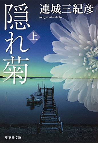 隠れ菊 上 (集英社文庫)