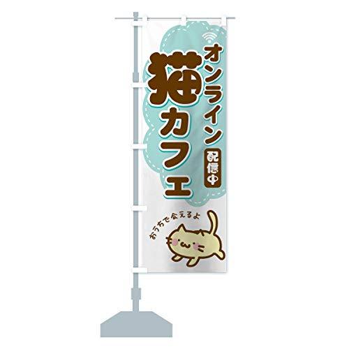 オンライン猫カフェ のぼり旗(レギュラー60x180cm 左チチ 標準)