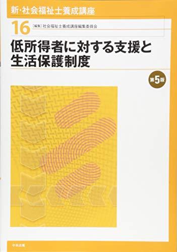 低所得者に対する支援と生活保護制度 第5版 (新・社会福祉士養成講座)