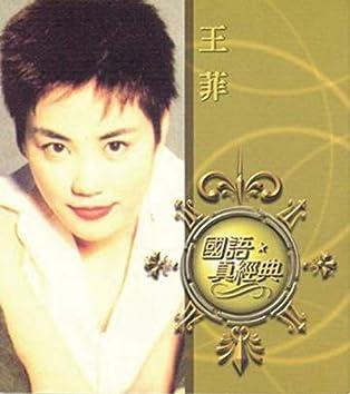 Guo Yu Zhen Jing Dian