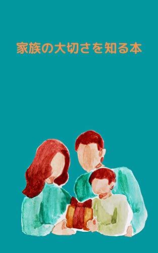 家族の大切さを知る本