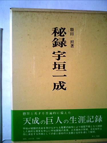 秘録宇垣一成 (1973年)