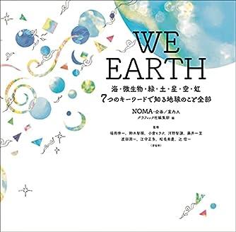WE EARTH ー海・微生物・緑・土・星・空・虹 7つのキーワードで知る地球のこと全部
