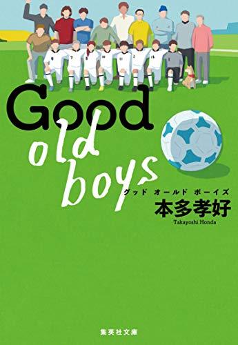 [画像:Good old boys (集英社文庫)]