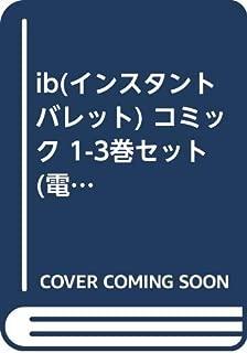 ib(インスタントバレット) コミック 1-3巻セット (電撃コミックスNEXT)