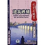 This is Beijing: Tablet Inscriptions on Architectures(2 DVDs)(Language: Mandarin Chinese, Subtitle: Chinese and English)