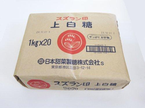 スズラン印 上白糖 (てんさい糖) 20kg 【北海道産ビート100%】