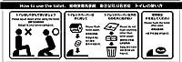 標識スクエア 「 トイレのマナー 和式 」 ヨコ・大【 プレート 看板 】 400x138㎜ CTK2101 8枚組