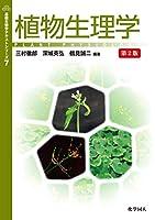 植物生理学 第2版 (基礎生物学テキストシリーズ7)