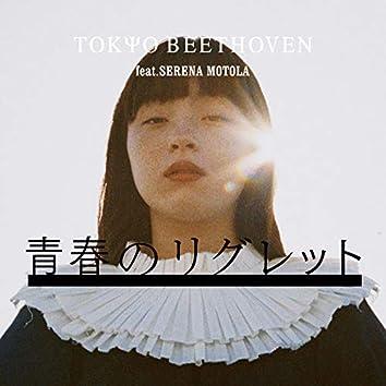 SEISHUNNO RIGURETTO (feat. Serena Motola)