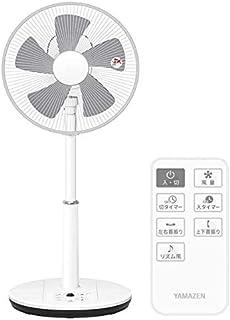 YAMAZEN/山善 YKLRX-BKD30(W) DC フルリモコン リビング扇風機 立体首振り