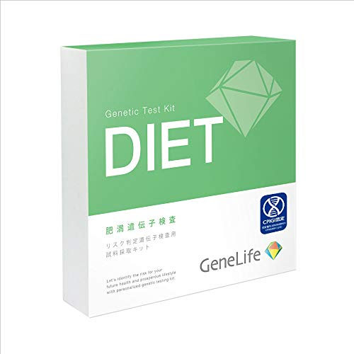 GeneLife DIET 肥満遺伝子検査キット(Web版)ダイエット法はDNA検査で変わる
