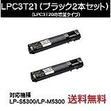 EPSON トナーカートリッジLPC3T21 ブラック 2本セット 汎用品