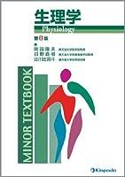 生理学 (MINOR TEXTBOOK)