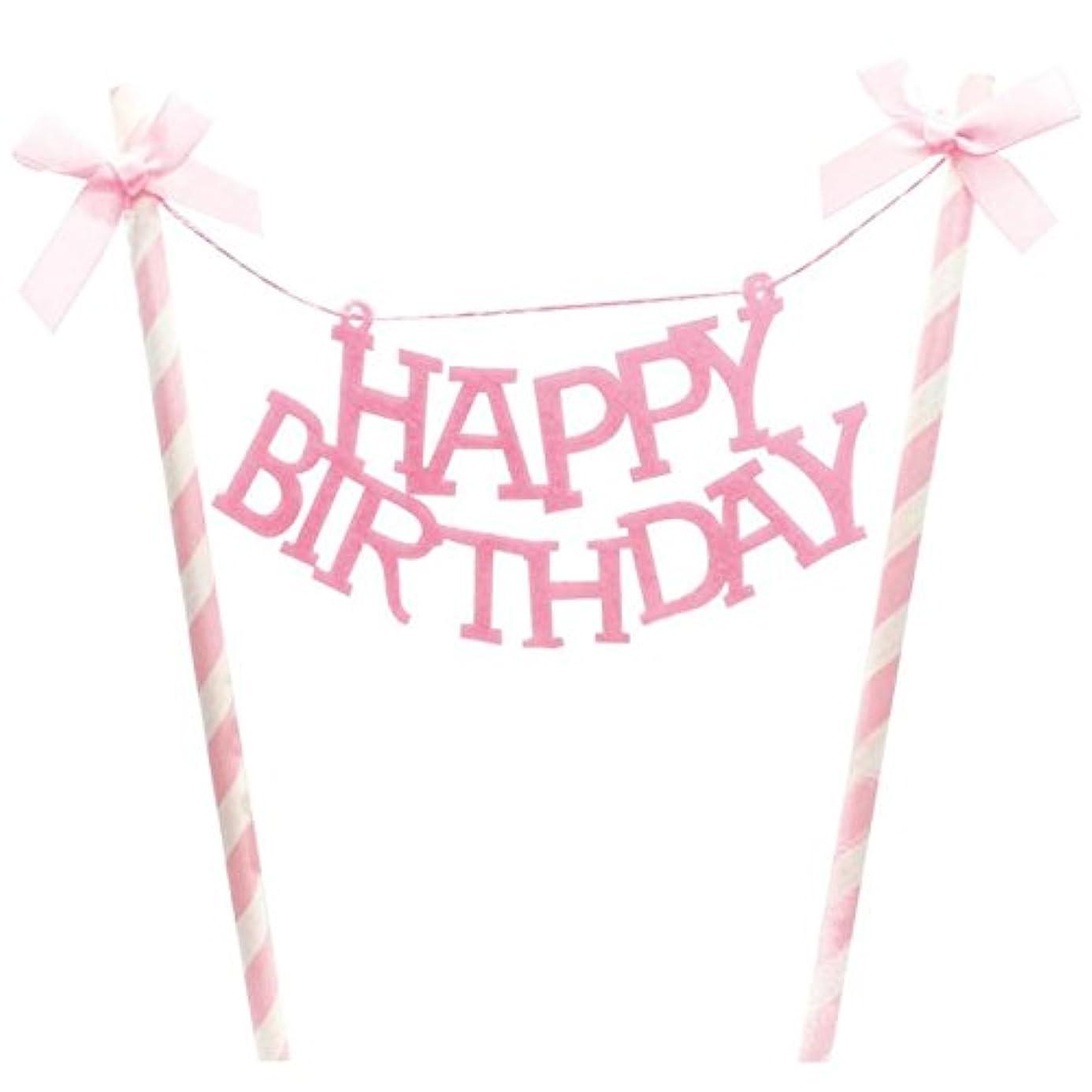 創造バトルタック誕生日 飾り付け ケーキ 飾り かわいい ガーランド トッパー ケーキトッパー ケーキピック 1歳 女の子 (ピンク)