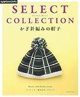 SELECT COLLECTION  セレクトコレクション かぎ針編みの帽子 (アサヒオリジナル)