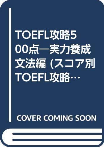 TOEFL攻略500点―実力養成 文法編 (スコア別TOEFL攻略プログラム)の詳細を見る