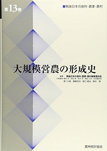 大規模営農の形成史 (戦後日本の食料・農業・農村)