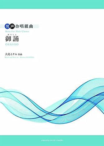 男声合唱組曲 御誦(おらしょ) 作曲:大島ミチル