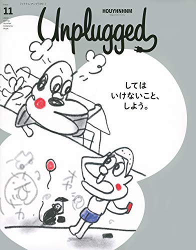 HOUYHNHNM Unplugged ISSUE 11 2020 SPRING SUMMER (講談社 Mook(J))